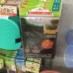 園芸用品と水槽分割
