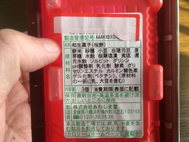 桜餅の添加物