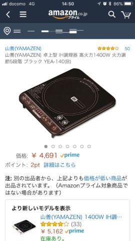 アマゾンでIH調理器を買う