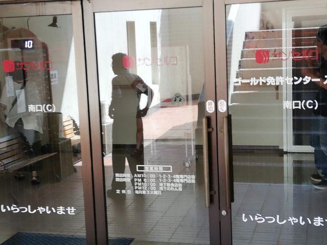免許更新センターの入り口
