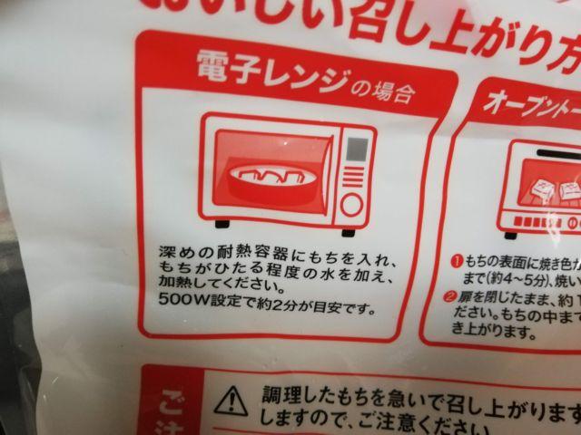 餅の電子レンジ加熱