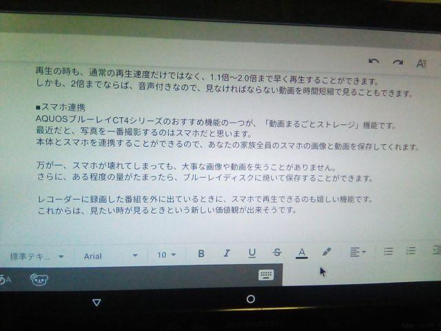 ドキュメント編集