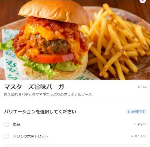 ハンバーガーの注文