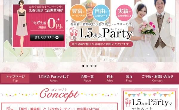福岡 制作 ホームページ 1.5次会パーティ