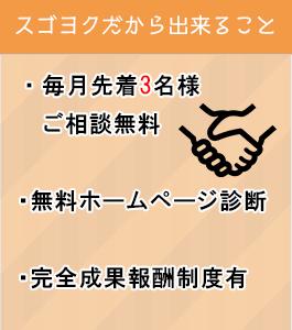 スゴヨク ホームページ制作 福岡 SEO対策 広告運用