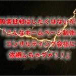 ホームページ制作 コンサルティング 福岡 SEO