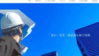 埼玉 空調工事 ホームページ制作