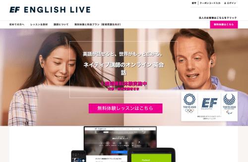 EFイングリッシュライブ公式ホームページ