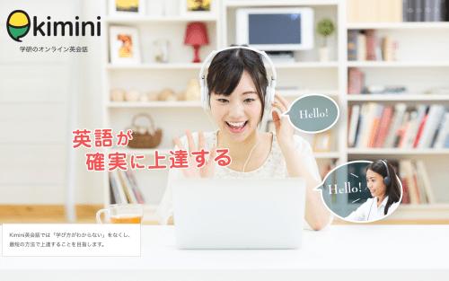 初心者におすすめのオンライン英会話「Kimini英会話」の特徴と口コミまとめ!
