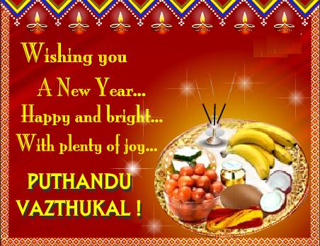Happy-Tamil-New-Year-Wishes