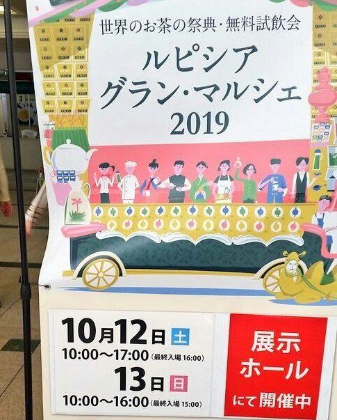 ルピシア2019福岡入口