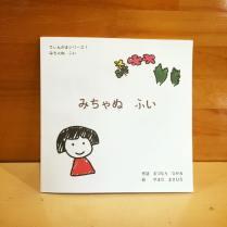 みちゃぬふい(CD付) ¥1,700