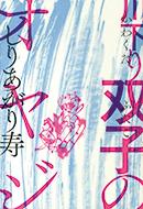 『川下り双子のオヤジ』(エンターブレイン2013)