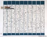 第三十回記念泰永書展
