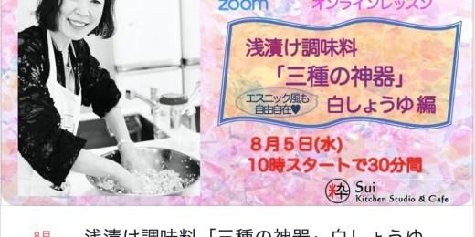 【オンライン講座】浅漬け調味料「三種の神器」白しょうゆ編_2020-8-5