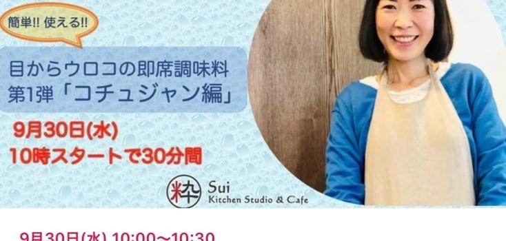 目からウロコの即席調味料 第1弾「コチュジャン編」_2020-9-30