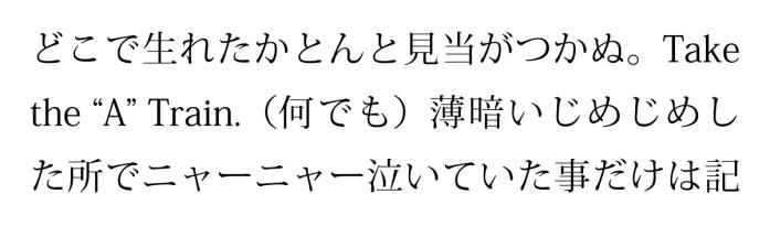 先ほどの文章を行頭行末揃え(ジャスティファイ)した例。