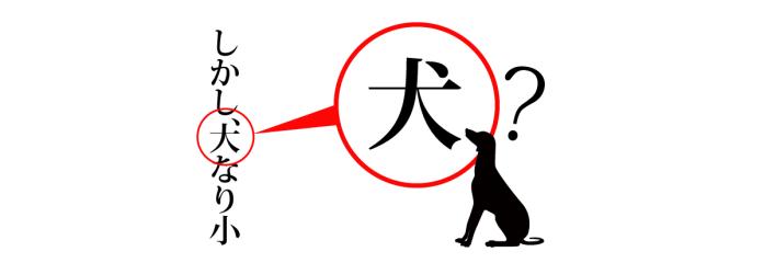 「、大」が「犬」の漢字に見える例