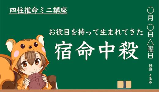 【宿命中殺】ハードでドラマチックな人生を超える〝お役目〟の星!