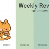 今週のふりかえり|2019.5.20〜5.26