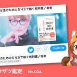 ザツ鑑定004|山崎理恵さん