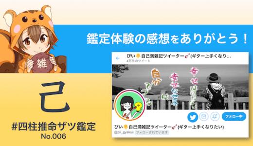 ザツ鑑定006|ぴいさん(感想)