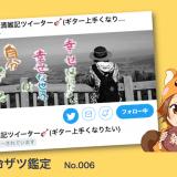 ザツ鑑定006|ぴいさん