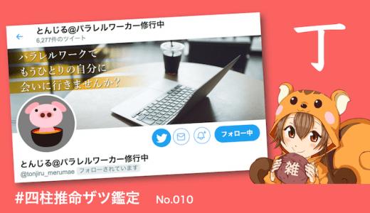 ザツ鑑定010|とんじるさん