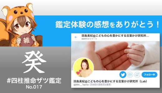 四柱推命ザツ鑑定017|田島美紀さん(感想)