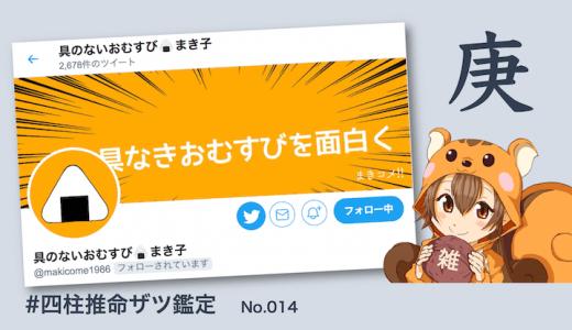 ザツ鑑定014:具のないおむすび🍙まき子さん