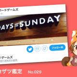 四柱推命ザツ鑑定029|mizumizuボードゲームズさん