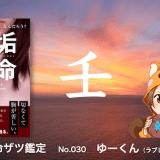 ザツ鑑定030|特別編|ゆーくん(ラブレムのご主人様)