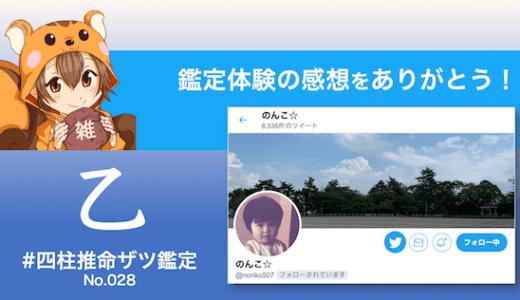 ザツ鑑定028|のんこさん(感想)