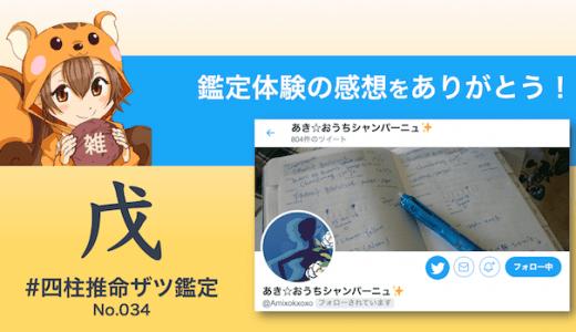 ザツ鑑定034|あきさん(感想)