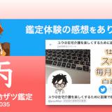 四柱推命ザツ鑑定035|ユウさん(感想)
