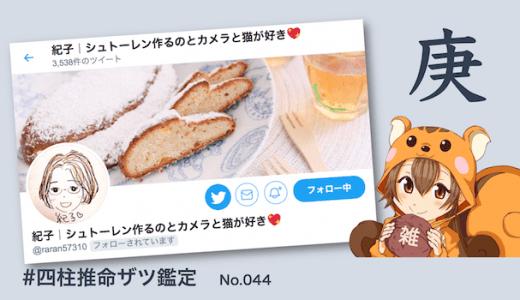 ザツ鑑定044|紀子さん