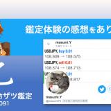 四柱推命ザツ鑑定091|masumi.Yさん(感想)