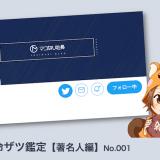 マコなり社長|あふれるバイタリティとストイックな【辛巳】、厨二病の星も!!