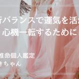 【四柱推命鑑定】心機一転!五行バランスで読む〝人生リニューアル〟のヒント