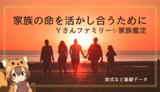 【四柱推命家族鑑定】家族の命を活かし合うために(Yさん一家・鑑定資料)