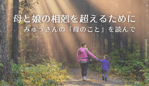 母と娘の相剋を超えるために〜みゅうさんの note「母のこと」を四柱推命で読む