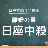離婚星の調べ方【日座中殺】甲戌、乙亥、庚子