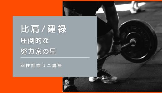 【比肩 / 建禄】有名人:小泉純一郎さん、西野亮廣さん、松本人志さん、渡辺直美さん他