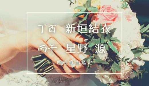新垣結衣さん、星野源さんの結婚を四柱推命鑑定〜Happy Wedding!!