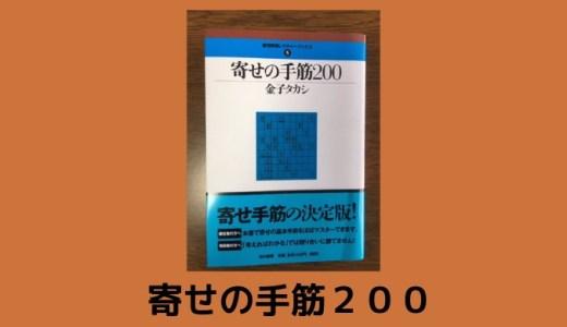 金子タカシ著「寄せの手筋200」は終盤力養成に最適な一冊です