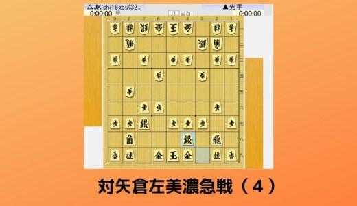第四回 対矢倉左美濃急戦の攻めをつなげる問題集