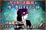 「本当に日付まで当たるの?」日本一当たるとTVで紹介された占い師・水晶玉子を徹底解剖「その実力は?」「口コミではどうなの?」