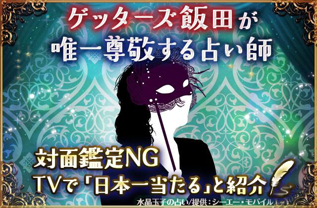 本当に日付まで当たるの?」日本一当たるとTVで紹介された占い師 ...