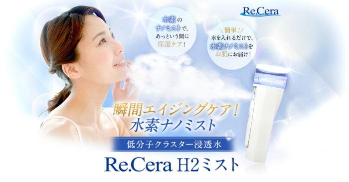 Re.Cera H2ミスト 水素水美容製品
