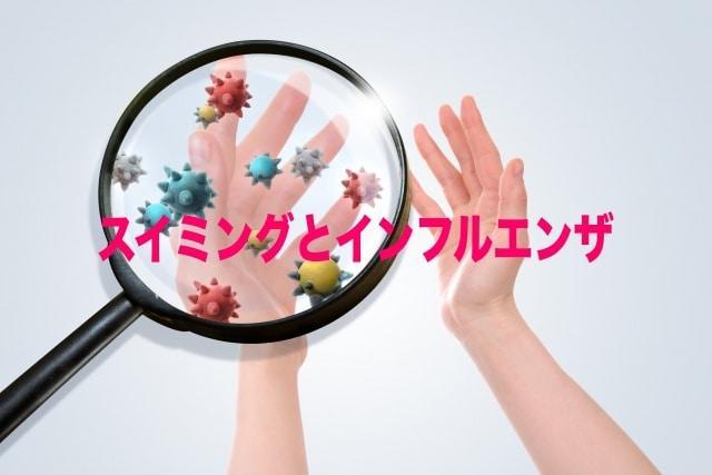 【スイミングとインフルエンザ】感染や予防接種の知識!いつから通えるのか